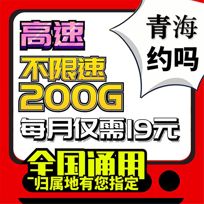 青海省无限儿童手表电话卡中国移动无月租学生校园联通电信0月租