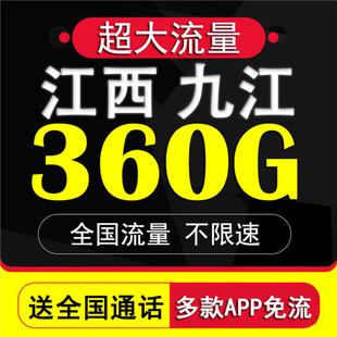 江西省九江无限流量4g卡全国通用中国移动联通电信畅享套餐不限速