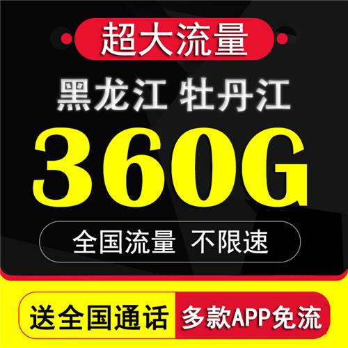 牡丹江无限小米手机米粉卡中国电信联通移动无限流量4段小天神卡