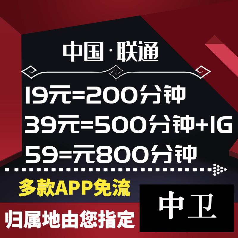 宁夏中卫大手机电话卡只打电话移动老人超长中国联通沃电信移动4G