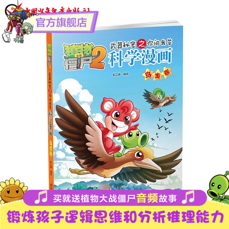 Plants vs zombies 2 Science cartoon birds volume 6-12 years old childrens popular science cartoon books boutique picture books popular science cognition enlightenment books bedtime story books genuine edition of China childrens Publishing House