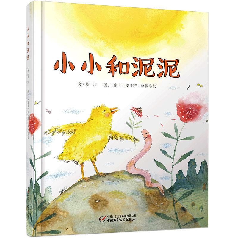 小と泥の中の少陽光絵本館3-6歳の幼児寝る前の物語本中国伝統文化絵本神話伝説は子供に友愛を学ばせ、善良で勇敢な中国少年出版社です。