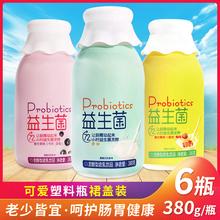 福淋益生菌乳酸菌酸奶牛奶发酵果粒饮品成人儿童可爱早餐奶0脂肪