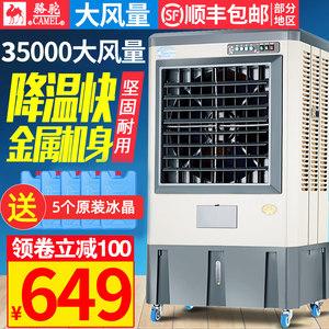 骆驼冷风机工业制冷水空调环保水冷空调扇大型工厂车间单制冷风扇
