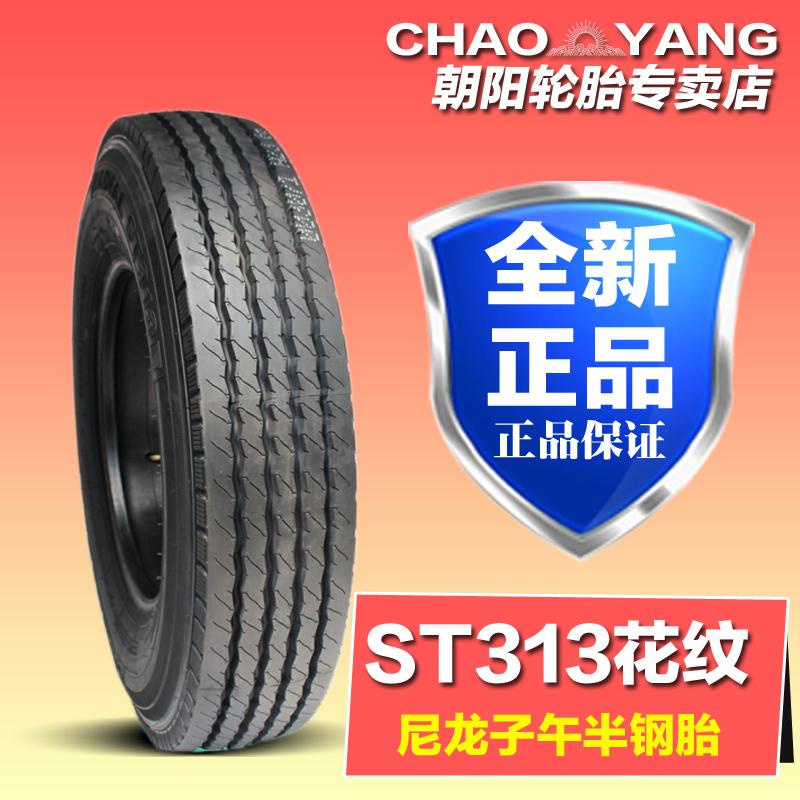 朝阳轮胎7.00R16 LT 12层级 ST313 700-16 钢丝胎 半钢胎 卡车胎