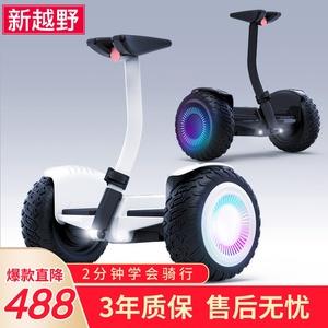 锂享成年电动自平衡车儿童两轮智能代步平行车双轮带扶杆10寸越野