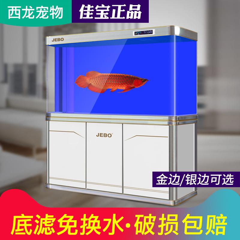 佳宝大中型龙鱼缸下底过滤客厅生态免换水玻璃家用懒人鱼缸水族箱,可领取50元天猫优惠券