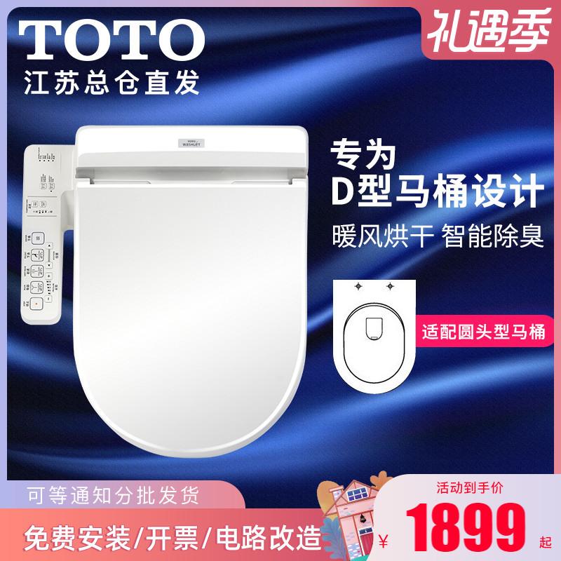 TOTO智能马桶盖板TCF6632CS 6602日本家用电动冲洗方形D型卫洗丽
