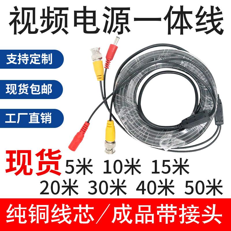监控摄像头接视频连接线一体 视频线bnc头dc电源信号线5m10米线缆