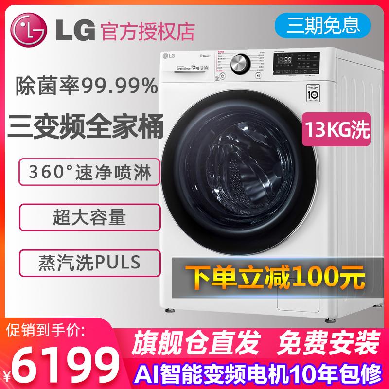 【蒸汽除菌】LG 13kg全自动家用滚筒洗衣机AI直驱变频FCV13G4W