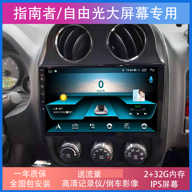 Jeep Jeep free rider guide Wrangler free light special car Android navigator all-in-one machine