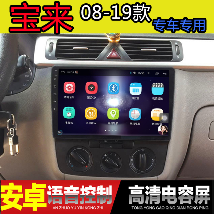 Bora navigator 10.2-inch large screen reversing image Android central control all-in-one machine new 12 old 18 Volkswagen