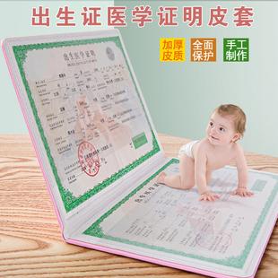 医学出生证明保护套宝宝出生证和疫苗本保护外套通用预防针证件袋