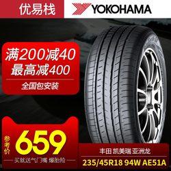 优科豪马(横滨)汽车轮胎 235/45R18 94W AE51适用于凯美瑞 亚洲龙