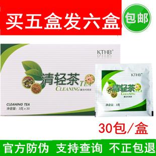 5送1盒清轻茶康婷瑞倪维儿官网正品清清茶30包正品专柜复合调味茶