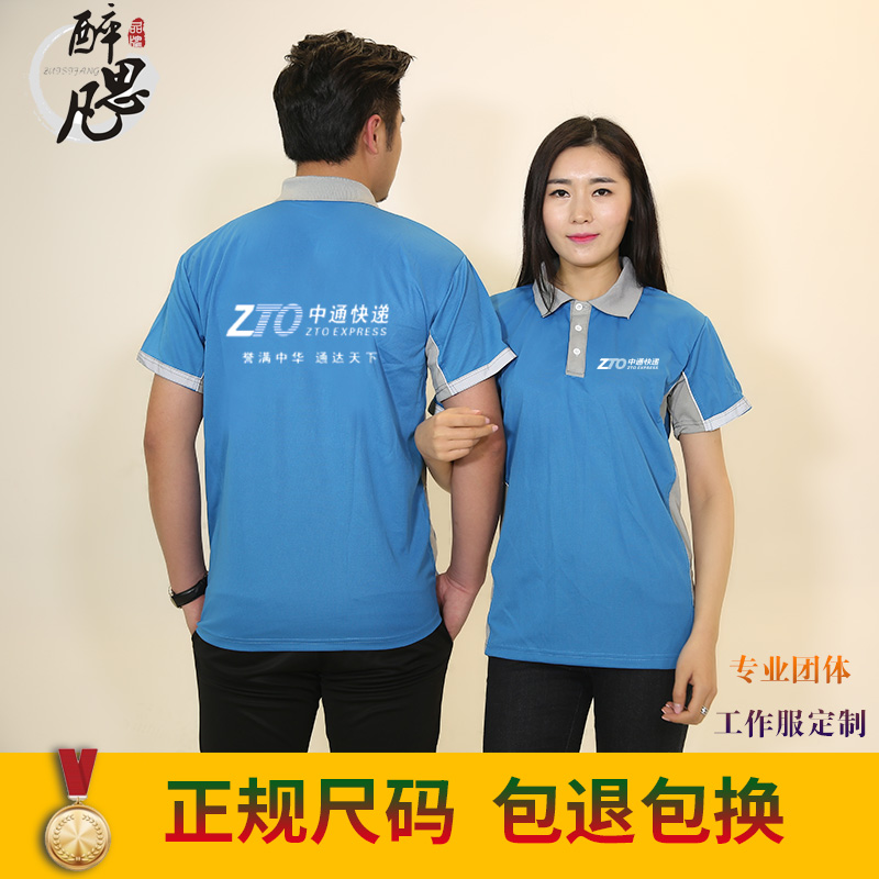 Чжунтун экспресс работа одежда куртка одежда отворот короткий рукав T футболки реклама рубашка срочная доставка член культура из сделанный на заказ LOGO