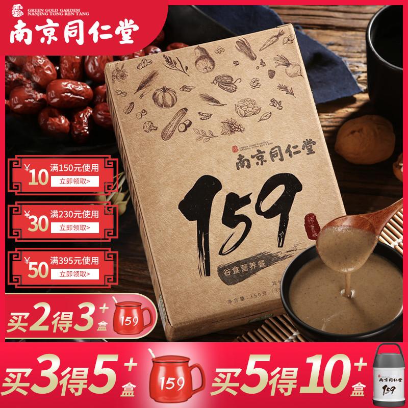 【南京同仁堂】159代餐粉素食全餐10袋