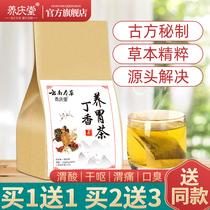 丁香叶养茶叶胃红茶除猴头菇沙棘去调理口臭肠胃男女士养生三清茶