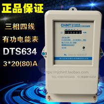 正品正泰 三相四线电子表  DTS634 3X20(80)A  电能表 工厂电度表