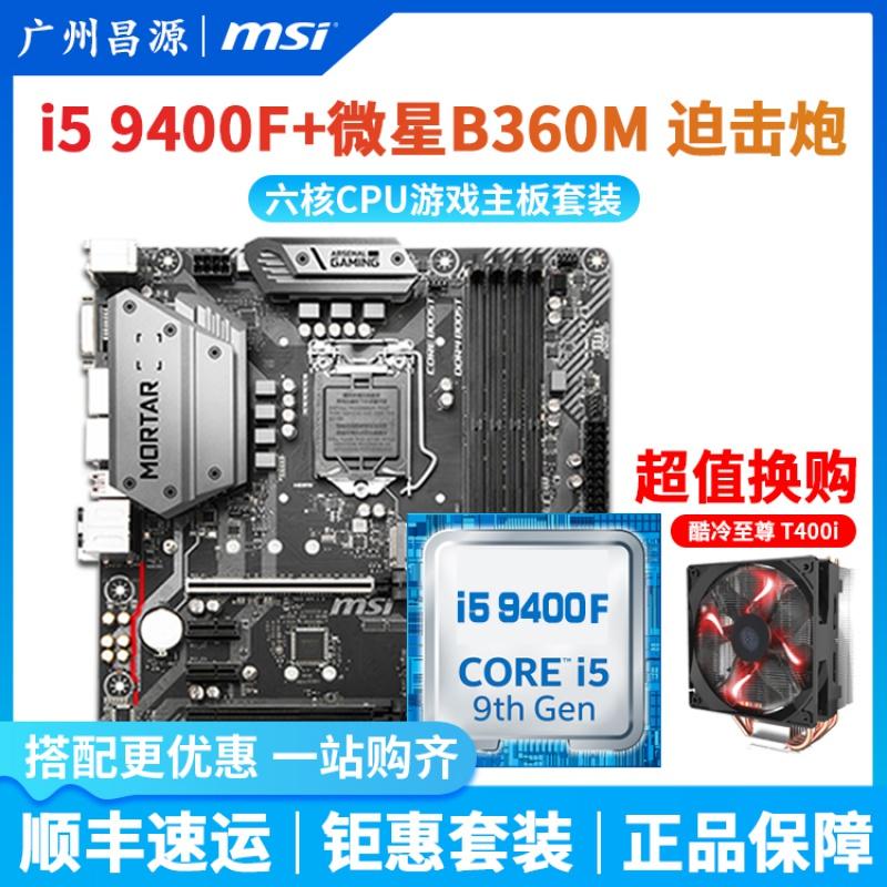 英特尔酷睿i5 9400F散片六核CPU搭微星B360M迫击炮B365M主板套装