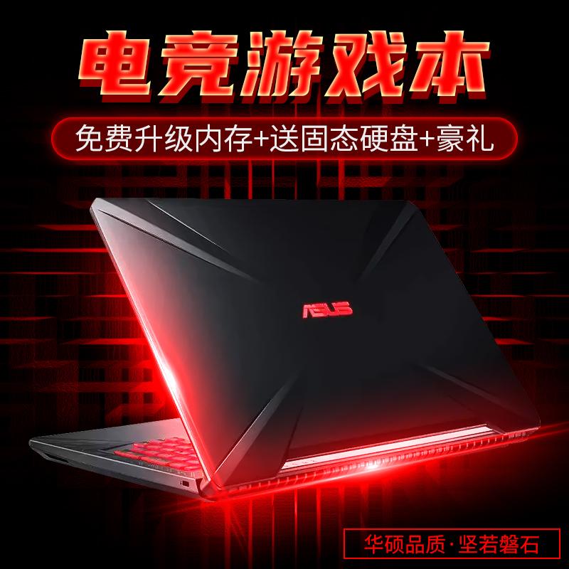 Asus/华硕飞行堡垒笔记本电脑轻薄办公i5四核学生手提吃鸡游戏本