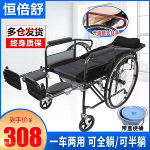 恒倍舒老人折叠轻便小型带轮椅
