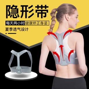 日本男女成年隐形驼背矫正器学生脊椎带防驼背神器冰冰佳人生