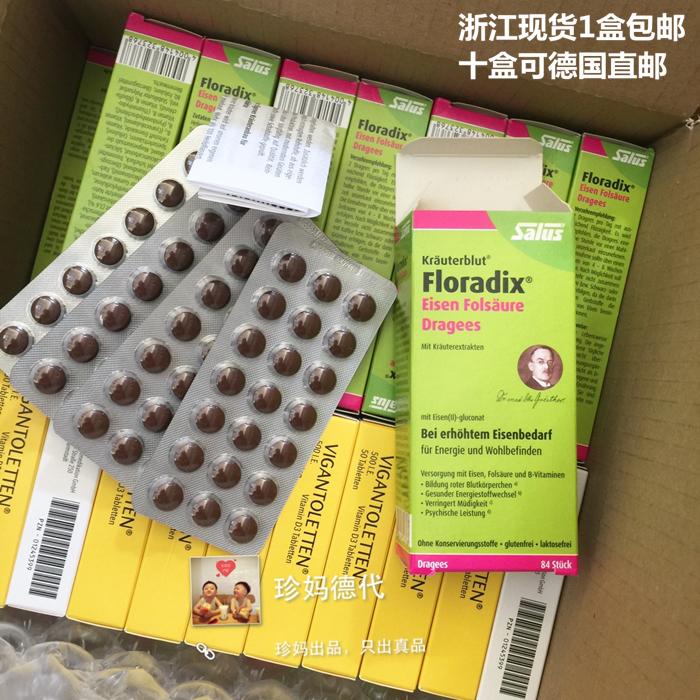 Теперь немецкий salus Floradix железные таблетки беременных женщин детские Железо добавление таблеток железа фолиевой кислоты 84 капсулы
