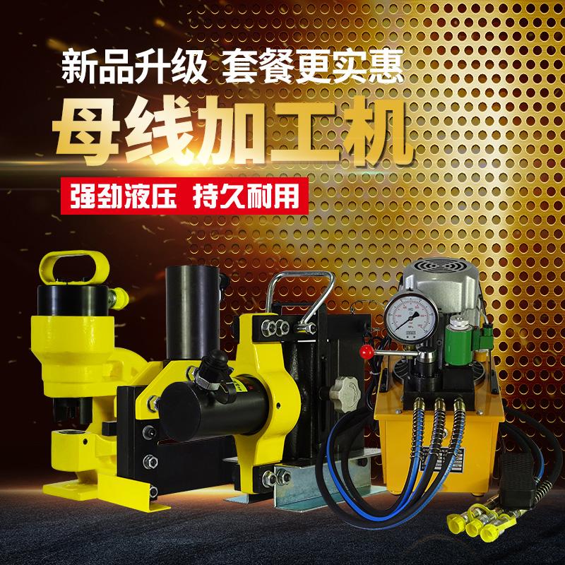 Шиномонтажный станок для гидравлической штамповки Машина для гибки гибочного станка для резки медного ряда железа панель Угловой штамповочный переносный тип
