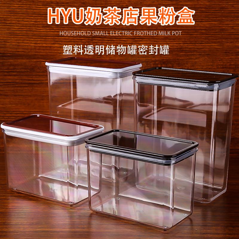 HYU奶茶店果粉盒大號方形塑料透明儲物罐咖啡豆/粉方豆桶密封罐