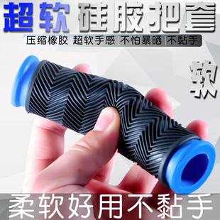 上海永久山地车把手硅胶把套防滑车把变速公路自行车死飞单车配件