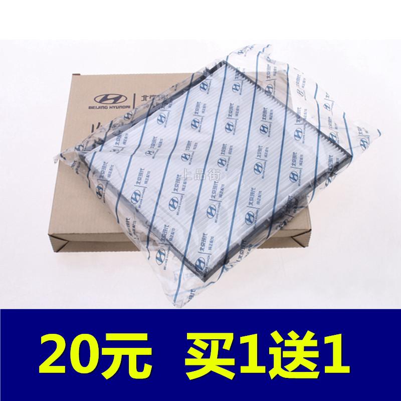 适用现代瑞纳空调滤芯2014款15年13/1.4/1.6原厂原装冷气格滤清器