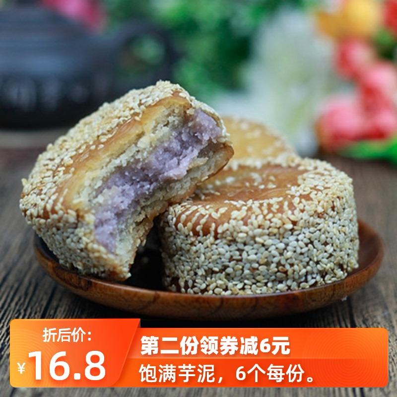 福清特产芋头饼香芋饼芝麻糕点芋泥饼福建小吃福州手工美食420g