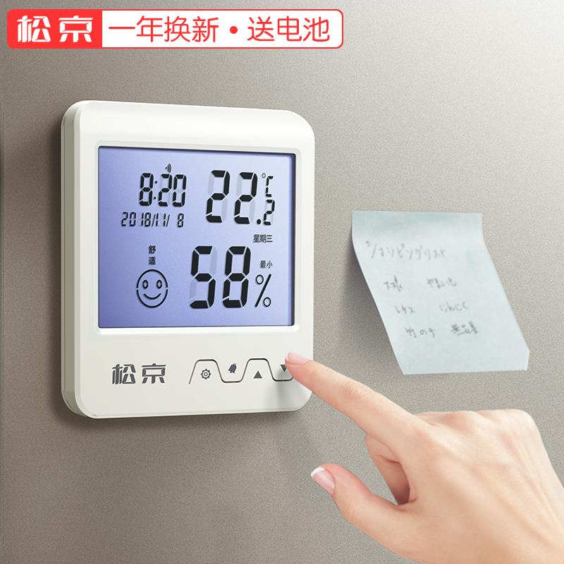 松京电子温湿度计家用室内外温度计高精度婴儿房精准室温计湿度表图片