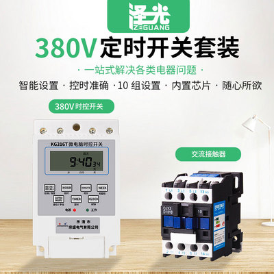 Timer 380V microcomputer time control switch high-power street lamp motor power supply automatic power-off time controller