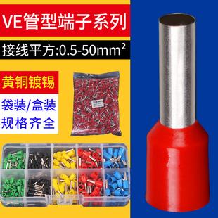 针型接线端子VE1008 E0508 E1508管型接线端子冷压线鼻子针形端子