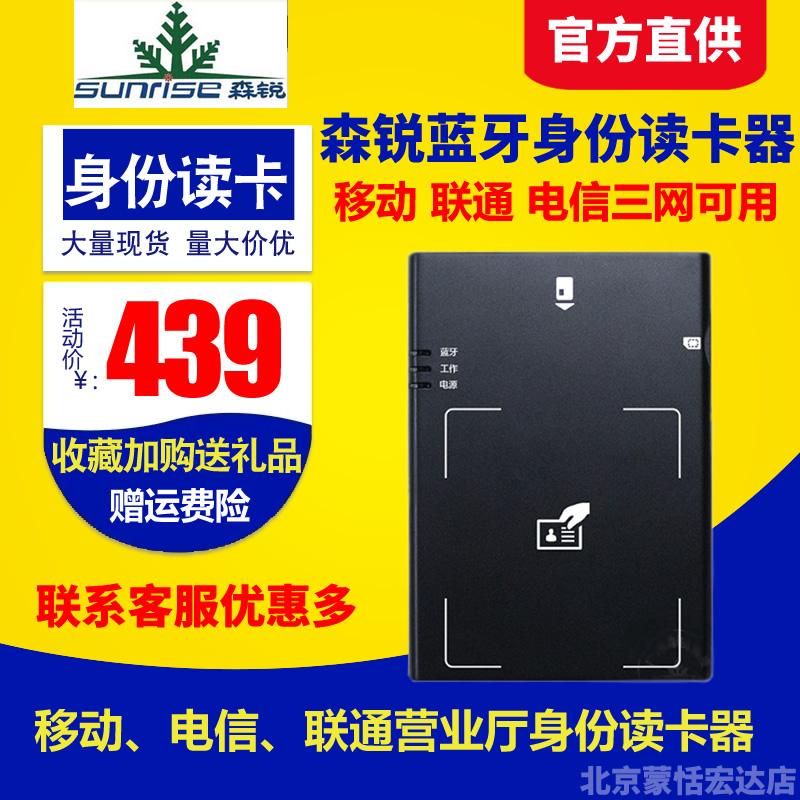 广州森锐蓝牙身份阅读器二代读卡器全国联通移动电信开卡读写卡器
