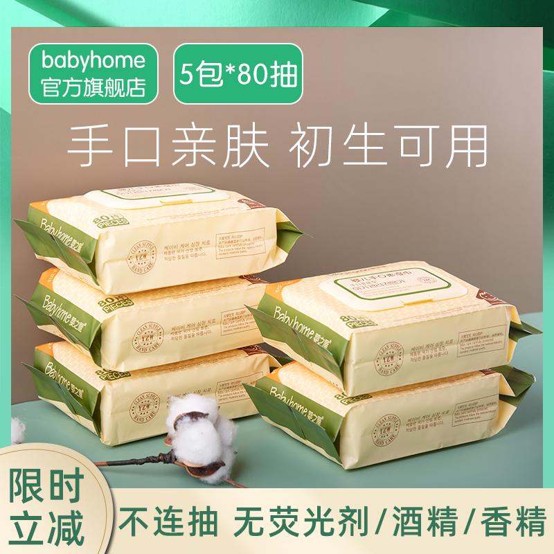 湿巾婴幼儿湿纸巾婴儿手口专用新生宝宝擦屁大包装特价家庭实惠装