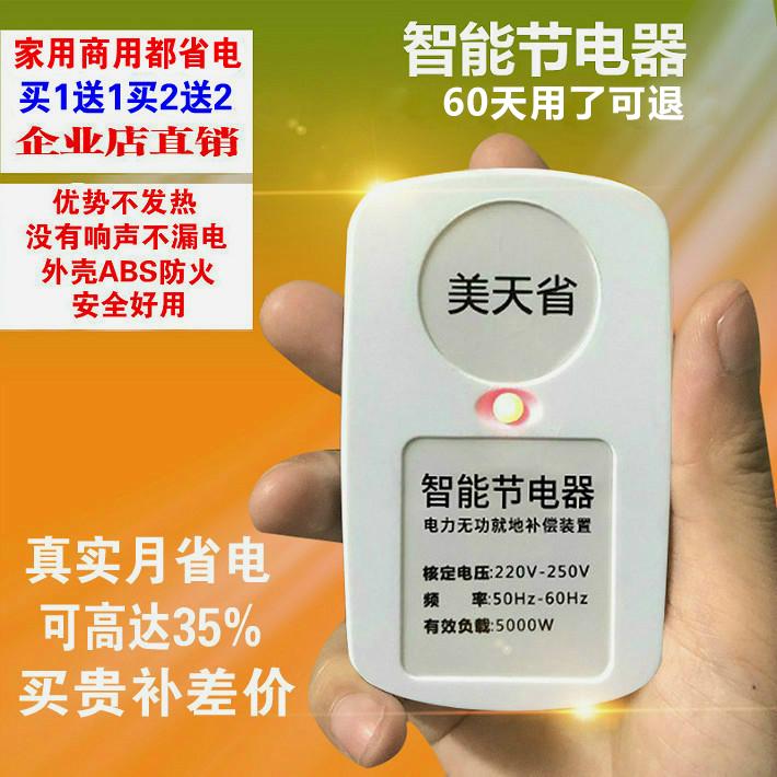 Устройства для экономии энергии Артикул 590874721765