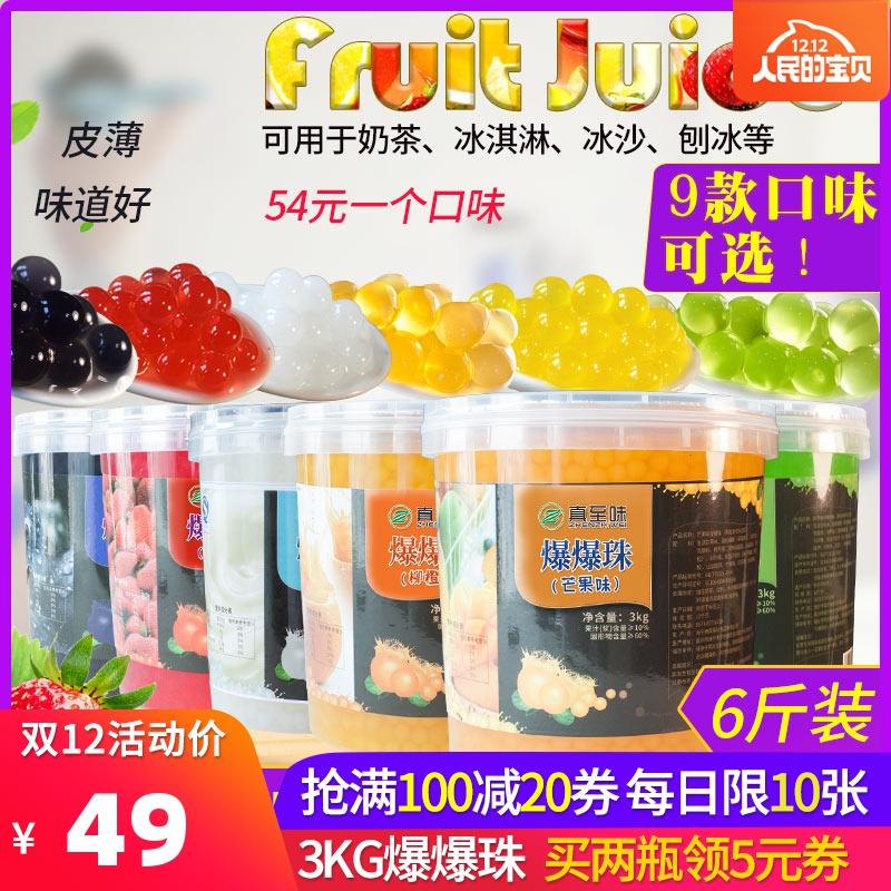 芒果爆爆蛋爆爆珠奶茶包邮 奶茶甜品原料专用魔豆泡泡球爆爆珠3kg