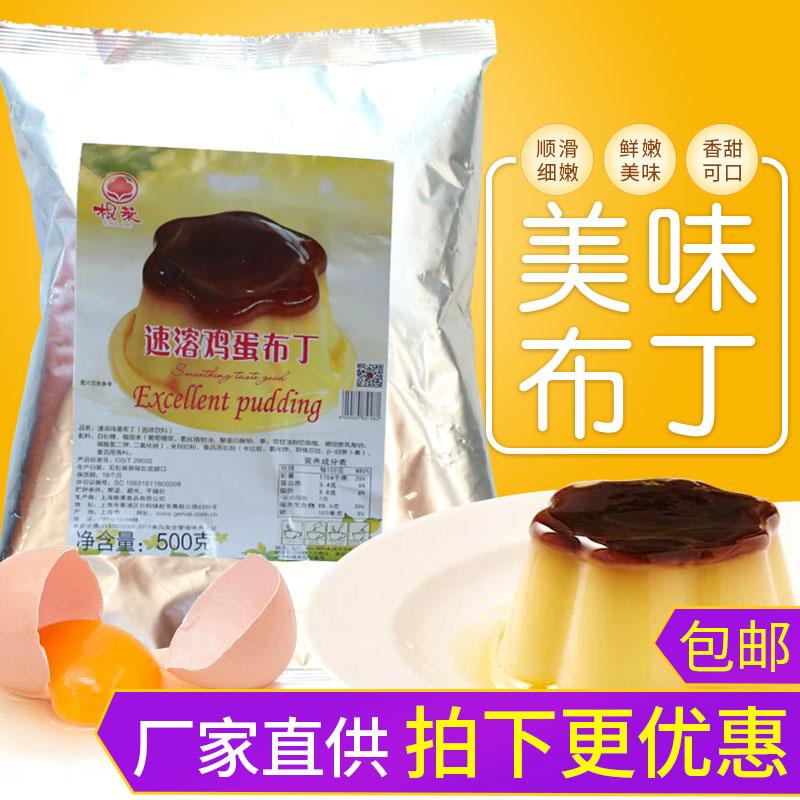 根莱鸡蛋布丁粉袋装烘焙原料速溶布丁果冻粉奶茶甜品店专用原材料