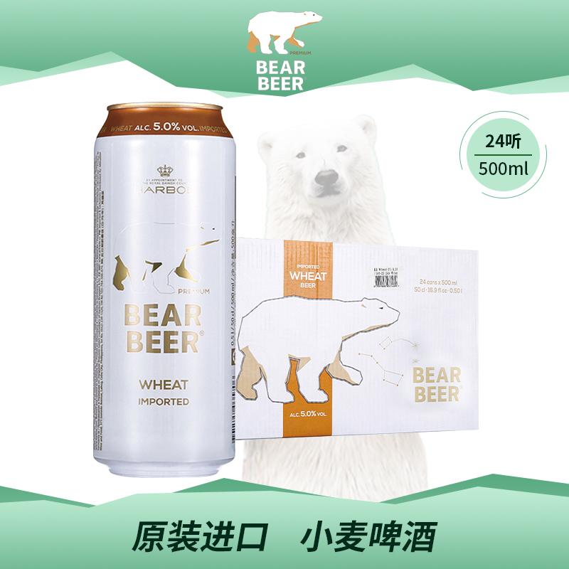 豪铂熊德国原装进口啤酒500ml*24罐整箱装小麦白啤熊啤酒外国啤酒