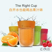 以色列The Right Cup神奇气味杯 健康创意饮料可乐水杯果汁黑科技