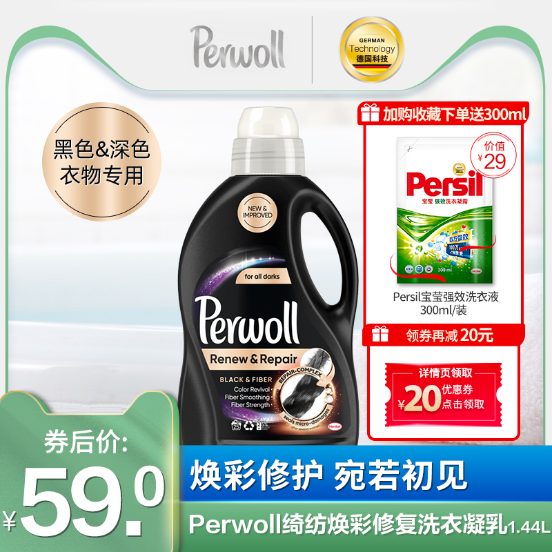 Perwoll Chiffon imported special detergent for dark color clothes