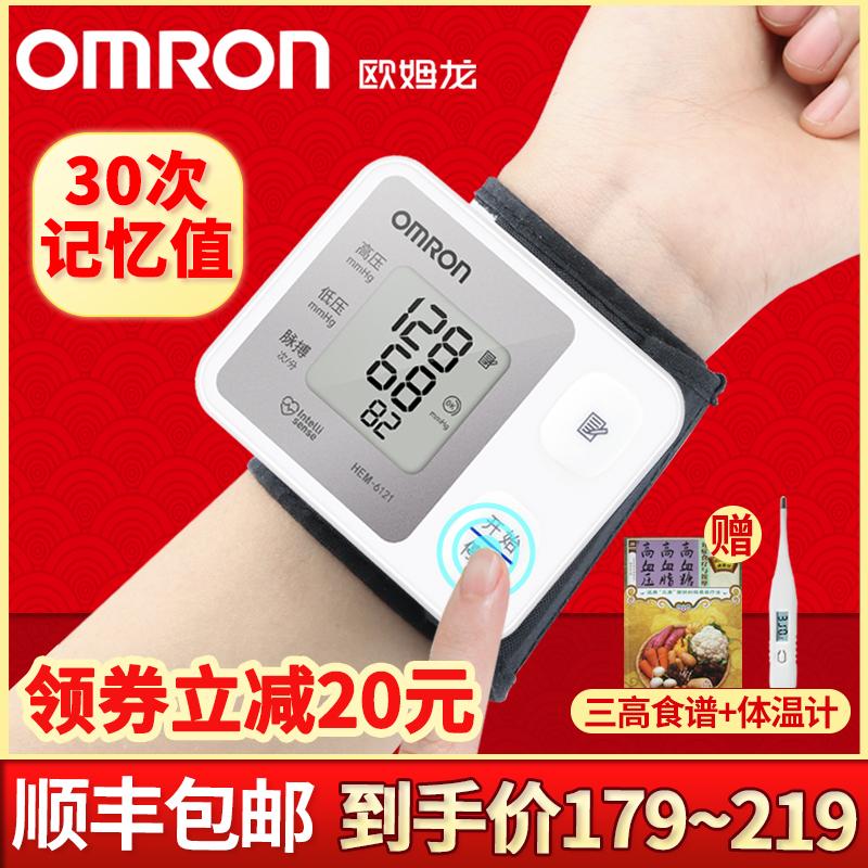 [欧姆龙血压测量仪家用6121老人手腕式电子血压测量计家用量血压]