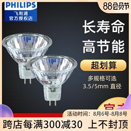 飞利浦卤素石英灯泡MR11灯杯黄光12V20W/35W50W射灯卤钨灯MR16图片