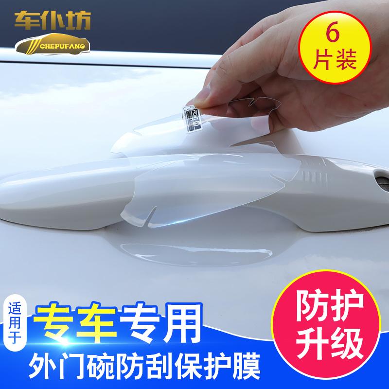 汽車門把手貼膜 犀牛皮隱形?;つ?車門貼門碗劃痕拉手把防刮貼紙