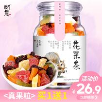 买1送1问农花果茶果粒茶水果茶真果粒果干洛神花组合罐装包邮