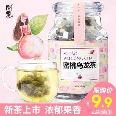 蜜桃乌龙茶 水果茶白桃乌龙茶冷泡茶叶花茶组合養生花果茶水果粒