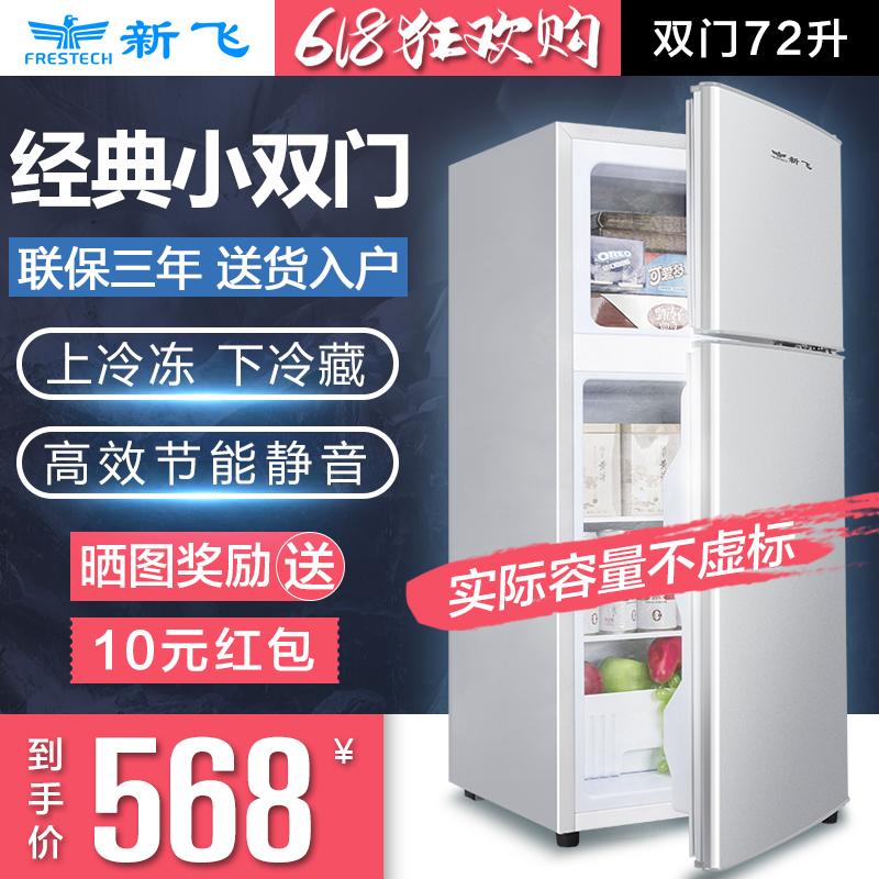 新飞72升小冰箱双门式家用租房冷藏冷冻节能电冰箱小型二人世界